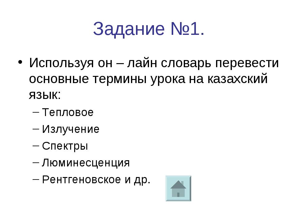 Задание №1. Используя он – лайн словарь перевести основные термины урока на к...