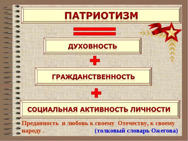 Преданность и любовь к своему Отечеству, к своему народу . (толковый словарь...
