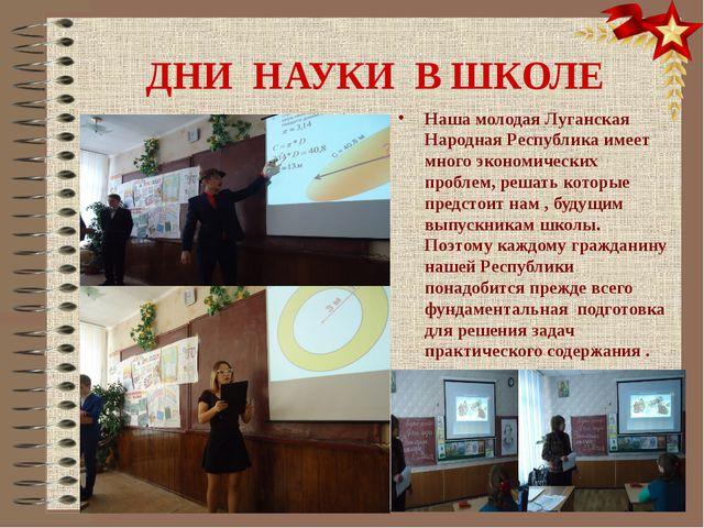 ДНИ НАУКИ В ШКОЛЕ Наша молодая Луганская Народная Республика имеет много экон...
