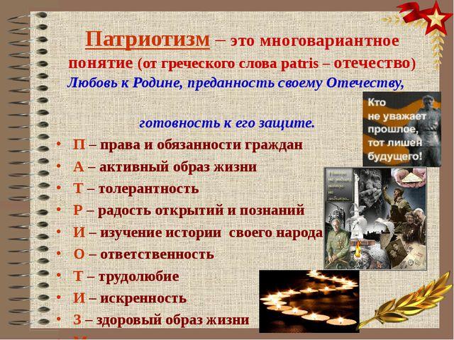 Патриотизм – это многовариантное понятие (от греческого слова patris – отечес...