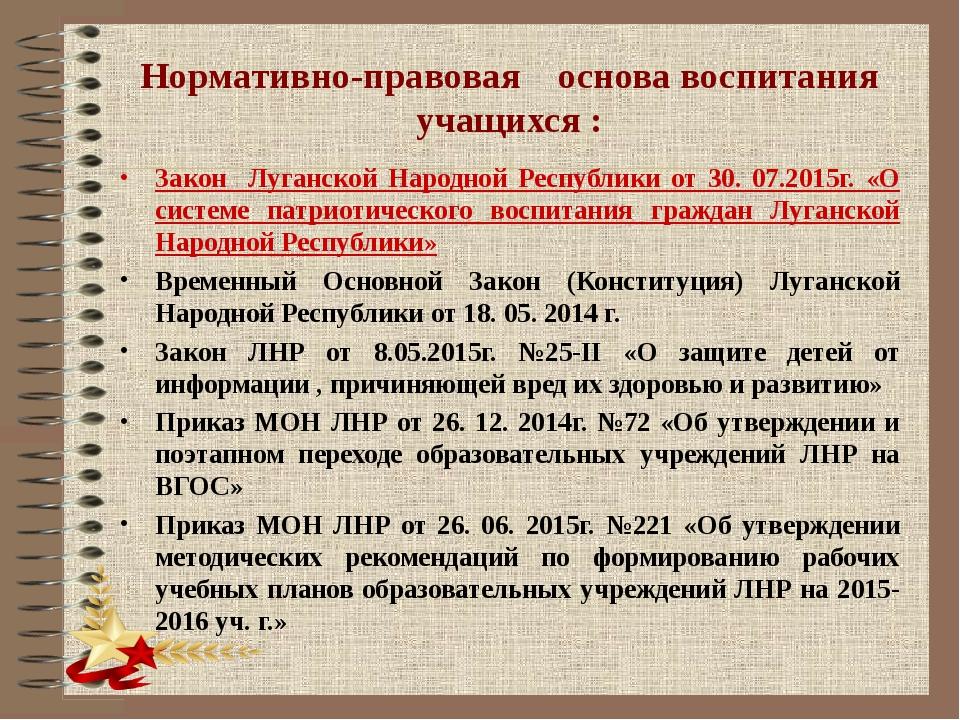 Нормативно-правовая основа воспитания учащихся : Закон Луганской Народной Рес...