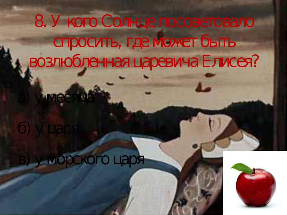8. У кого Солнце посоветовало спросить, где может быть возлюбленная царевича...
