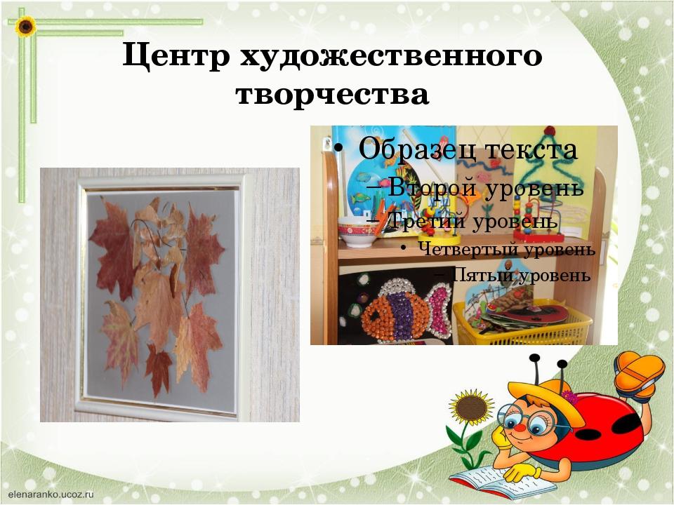 Центр художественного творчества