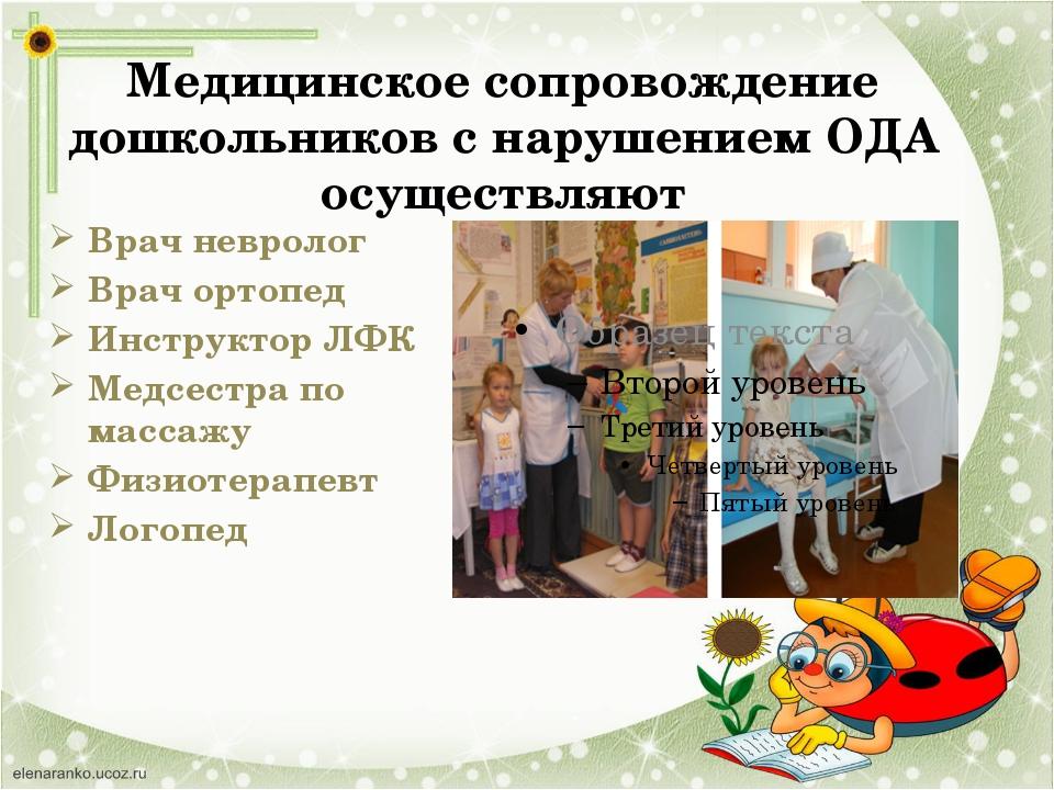 Медицинское сопровождение дошкольников с нарушением ОДА осуществляют Врач нев...
