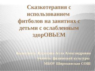 Выполнила: Куракина Алла Александровна учитель физической культуры МБОУ Широк