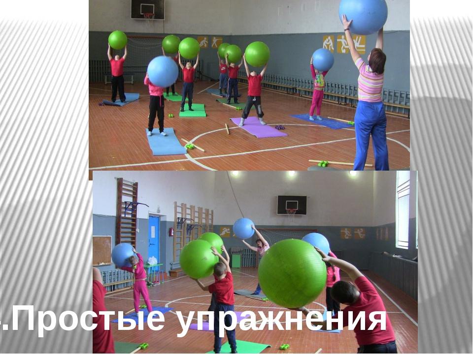 4.Простые упражнения