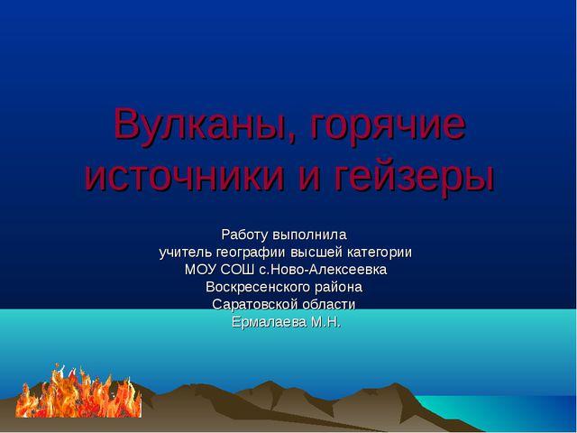 Вулканы, горячие источники и гейзеры Работу выполнила учитель географии высше...