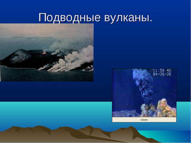Подводные вулканы.