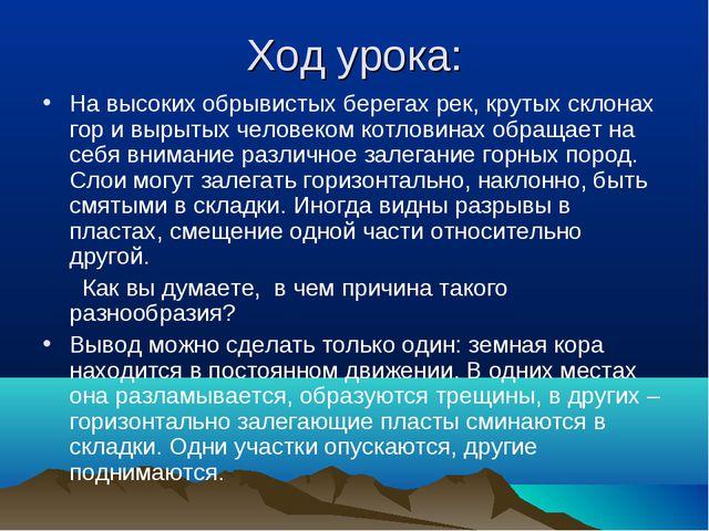 Ход урока: На высоких обрывистых берегах рек, крутых склонах гор и вырытых че...