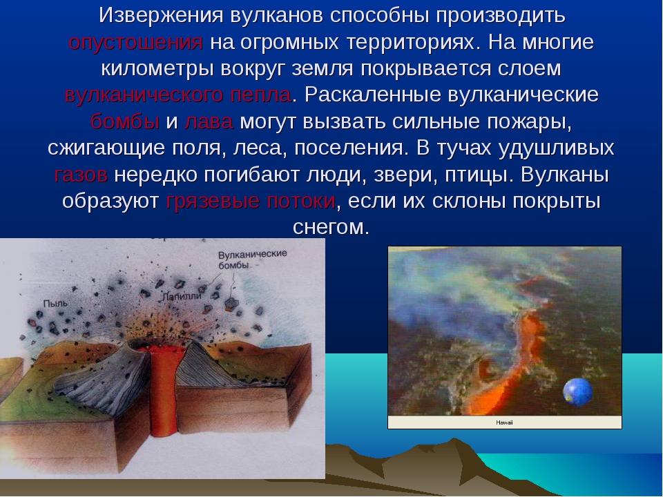 Извержения вулканов способны производить опустошения на огромных территориях....