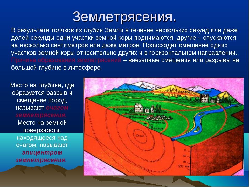 Землетрясения. В результате толчков из глубин Земли в течение нескольких секу...