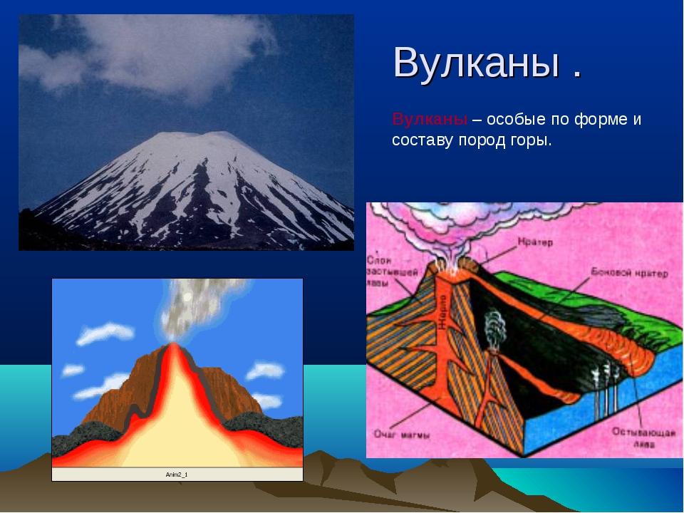 Вулканы . Вулканы – особые по форме и составу пород горы.