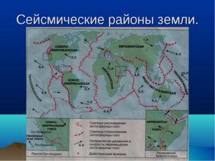Сейсмические районы земли.