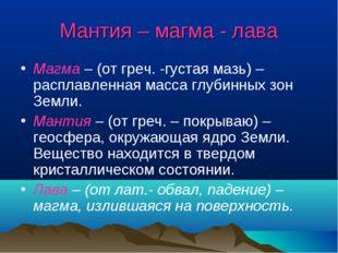 Мантия – магма - лава Магма – (от греч. -густая мазь) – расплавленная масса г