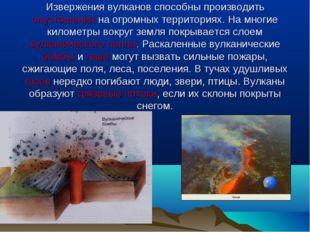 Извержения вулканов способны производить опустошения на огромных территориях.