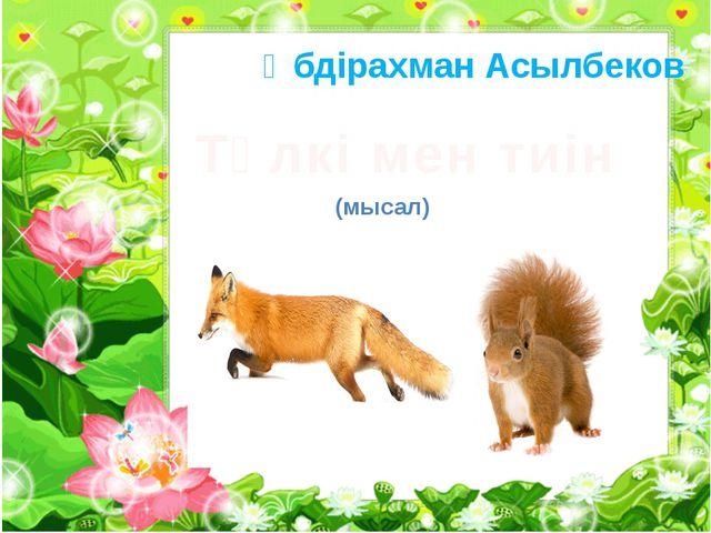 Түлкі мен тиін Әбдірахман Асылбеков (мысал)