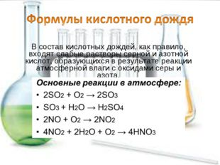 В состав кислотных дождей, как правило, входят слабые растворы серной и азотн