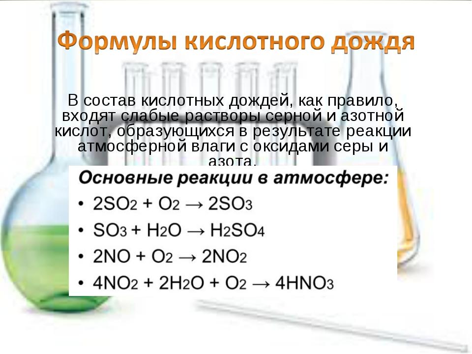 В состав кислотных дождей, как правило, входят слабые растворы серной и азотн...