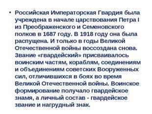 Российская Императорская Гвардия была учреждена в начале царствования Петра I