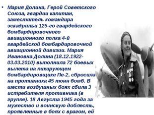 Мария Долина, Герой Советского Союза, гвардии капитан, заместитель командирa