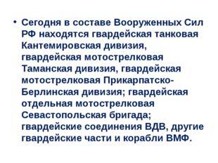 Сегодня в составе Вооруженных Сил РФ находятся гвардейская танковая Кантемиро