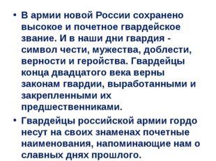 В армии новой России сохранено высокое и почетное гвардейское звание. И в наш