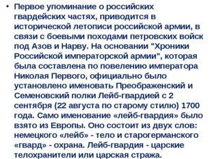 Первое упоминание о российских гвардейских частях, приводится в исторической