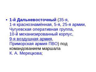 1-й Дальневосточный(35-я,1-я краснознамённая,5-я,25-я армии,Чугуевская о