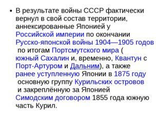 В результате войны СССР фактически вернул в свой состав территории, аннексиро