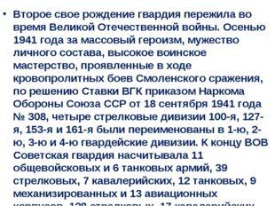 Второе свое рождение гвардия пережила во время Великой Отечественной войны. О