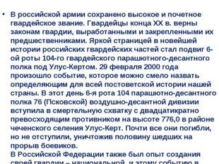 В российской армии сохранено высокое и почетное гвардейское звание. Гвардейц