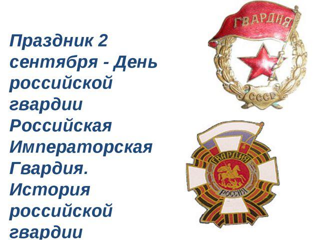 Праздник 2 сентября - День российской гвардии Российская Императорская Гварди...
