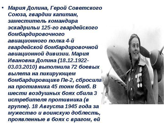 Мария Долина, Герой Советского Союза, гвардии капитан, заместитель командирa...