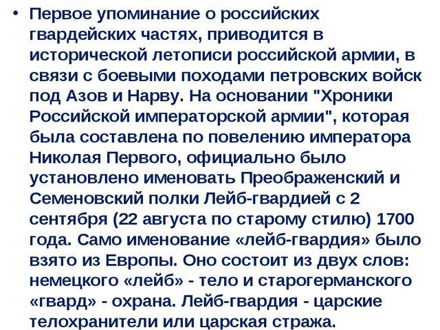 Первое упоминание о российских гвардейских частях, приводится в исторической...