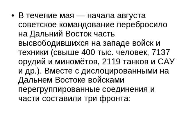 В течение мая— начала августа советское командование перебросило на Дальний...