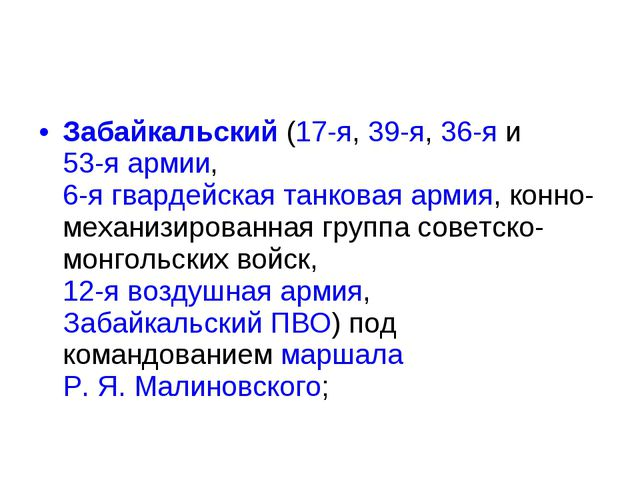 Забайкальский(17-я,39-я,36-яи53-я армии,6-я гвардейская танковая армия,...