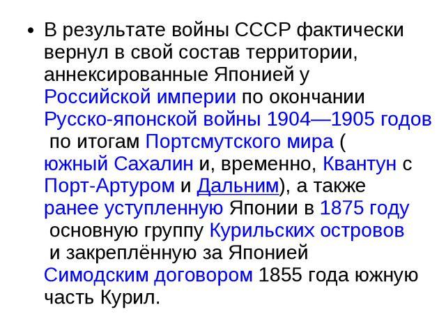 В результате войны СССР фактически вернул в свой состав территории, аннексиро...