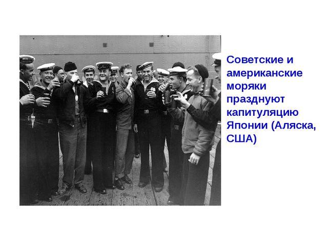 Советские и американские моряки празднуют капитуляцию Японии (Аляска, США)