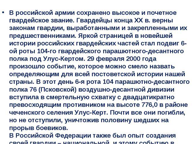 В российской армии сохранено высокое и почетное гвардейское звание. Гвардейц...