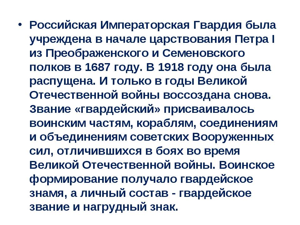 Российская Императорская Гвардия была учреждена в начале царствования Петра I...
