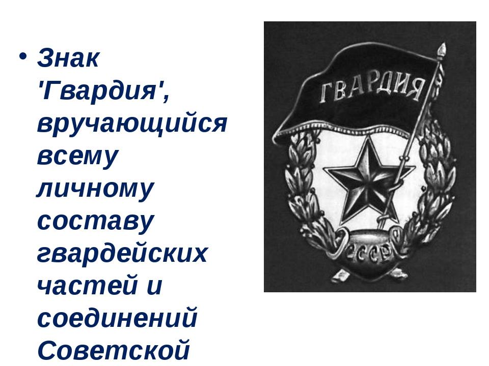 Знак 'Гвардия', вручающийся всему личному составу гвардейских частей и соедин...