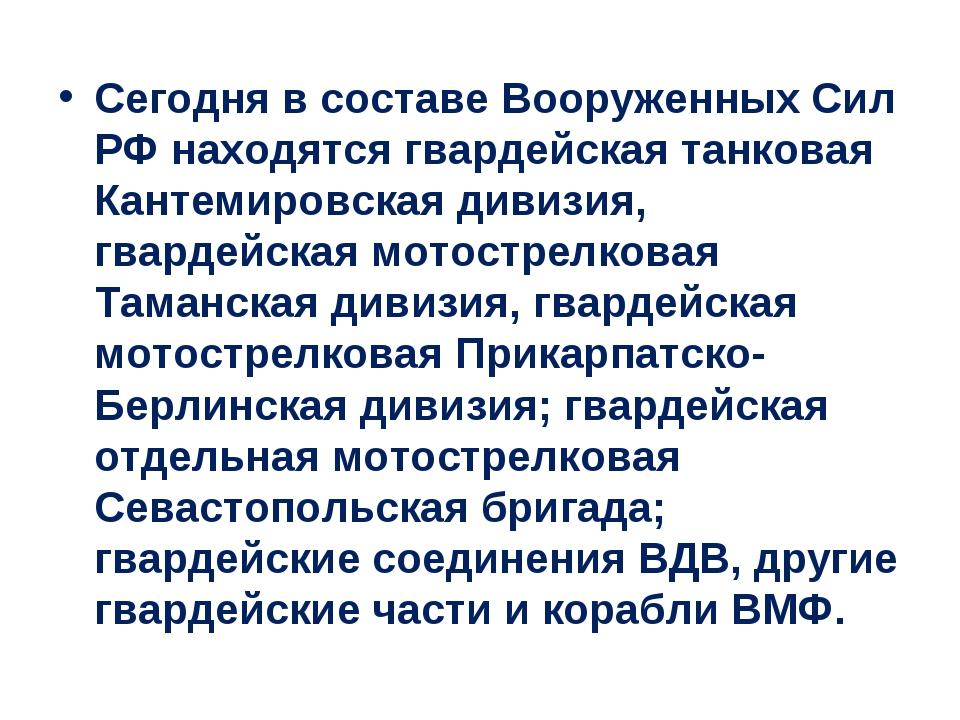 Сегодня в составе Вооруженных Сил РФ находятся гвардейская танковая Кантемиро...