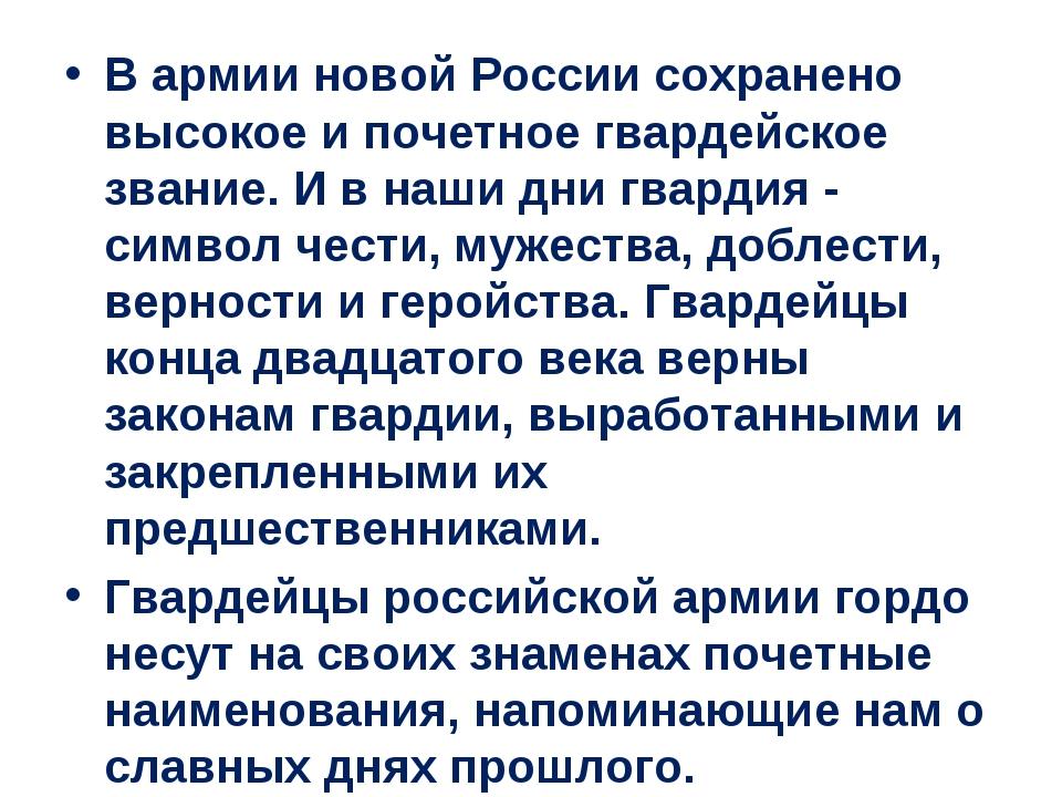В армии новой России сохранено высокое и почетное гвардейское звание. И в наш...