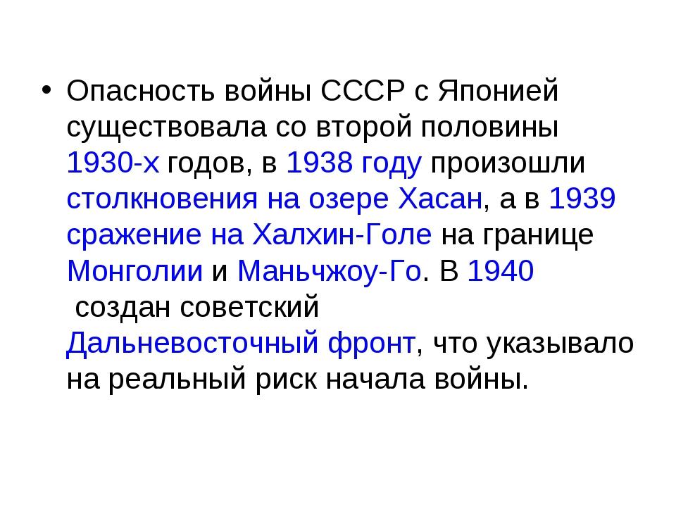 Опасность войны СССР с Японией существовала со второй половины1930-хгодов,...