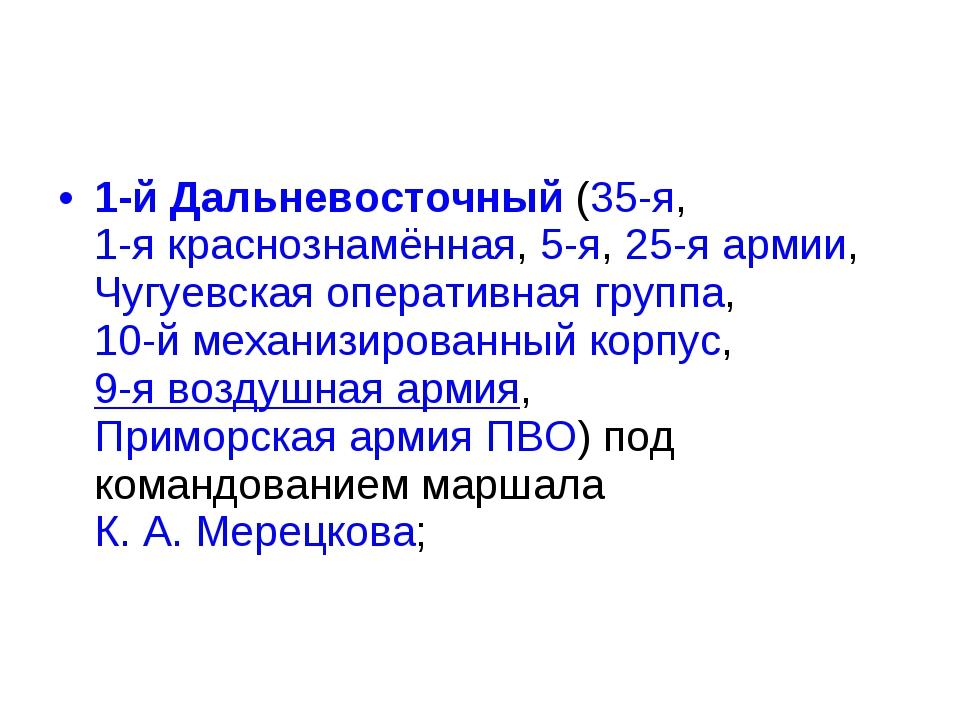 1-й Дальневосточный(35-я,1-я краснознамённая,5-я,25-я армии,Чугуевская о...