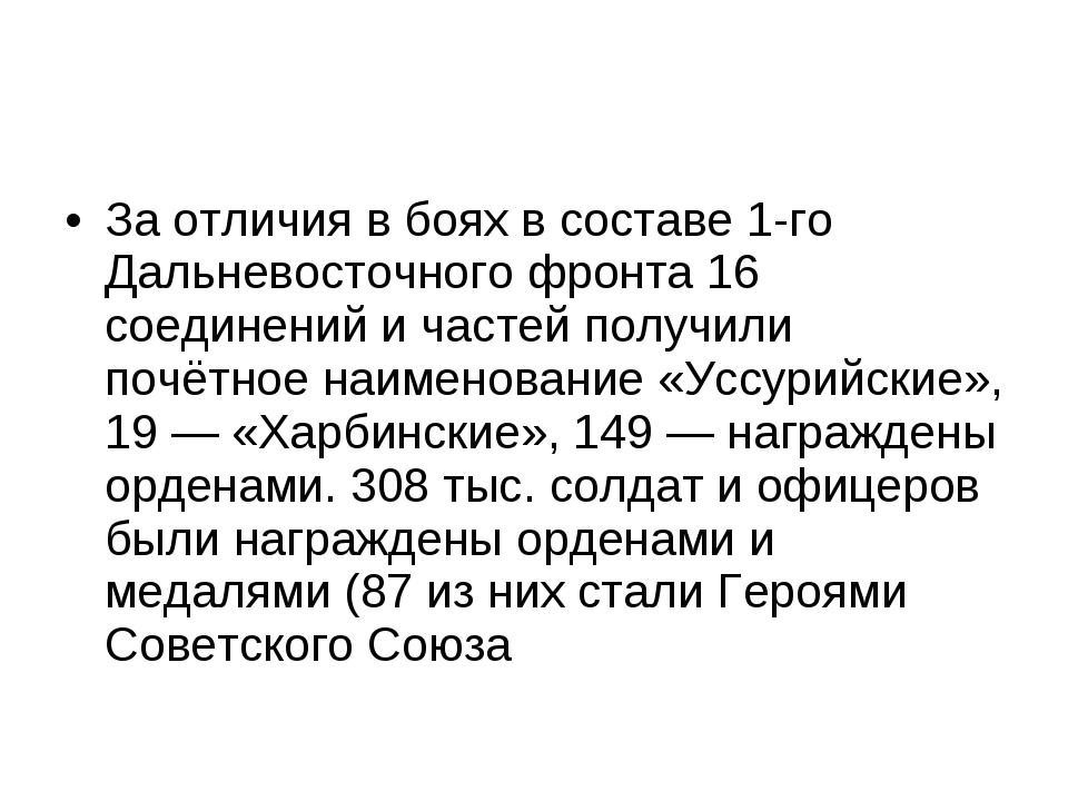 За отличия в боях в составе 1-го Дальневосточного фронта 16 соединений и част...
