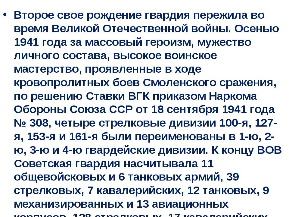Второе свое рождение гвардия пережила во время Великой Отечественной войны. О...