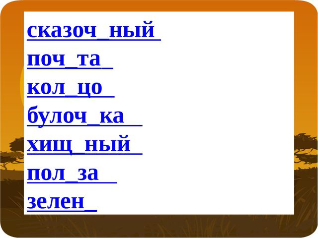 сказоч_ный поч_та кол_цо булоч_ка хищ_ный пол_за зелен_