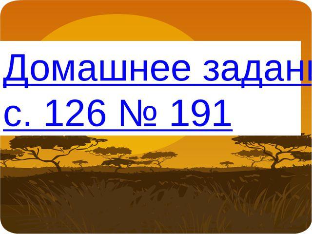 Домашнее задание: с. 126 № 191
