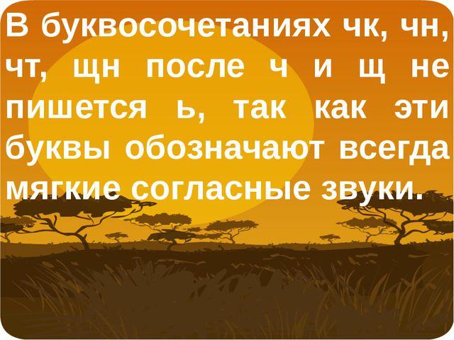 В буквосочетаниях чк, чн, чт, щн после ч и щ не пишется ь, так как эти буквы...